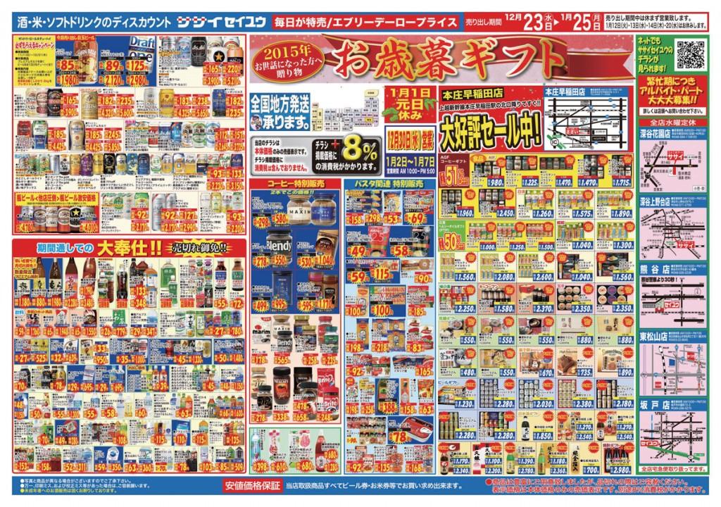 笹井商店表B3_1223