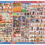 0128笹井商店様表B3_最終PP