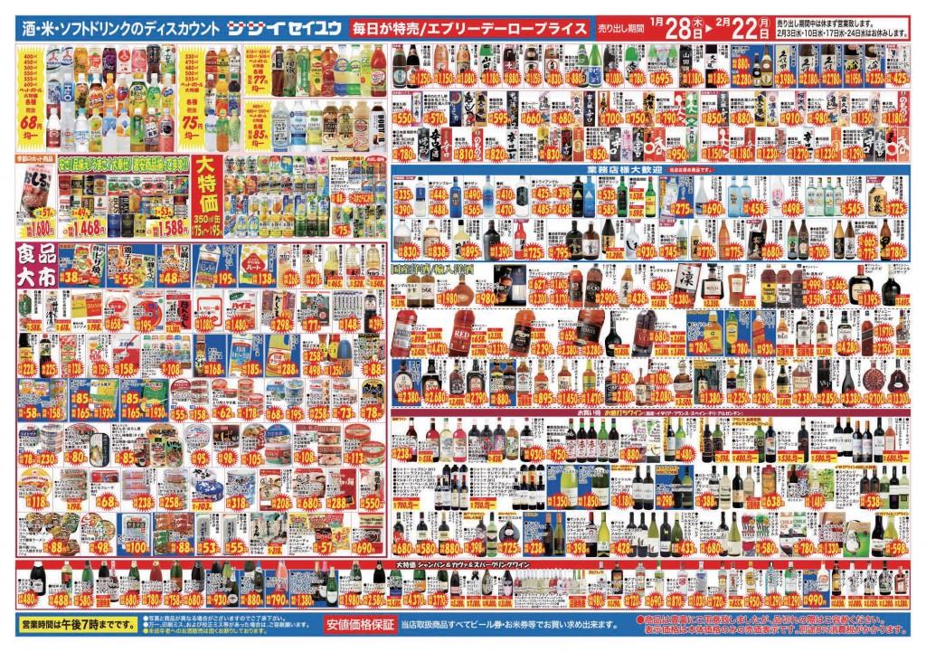 0128笹井商店様裏B3_最終PP