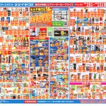 0428笹井商店様表B3_最終2PP