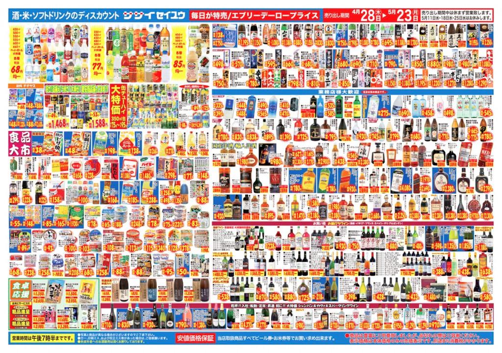 0428笹井商店様裏B3_最終2PP