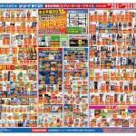 0526笹井商店様表B3_最終PP
