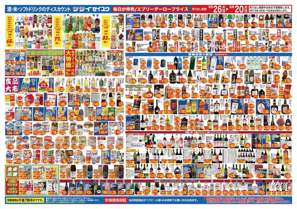 0526笹井商店様裏B3_最終2PP