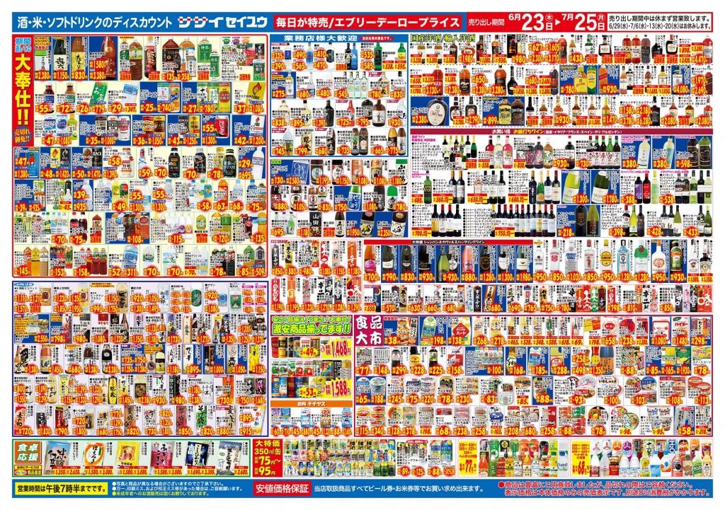 20160623笹井商店裏B3