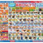 20160623笹井商店表