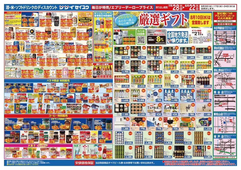 笹井商店Webチラシ表面