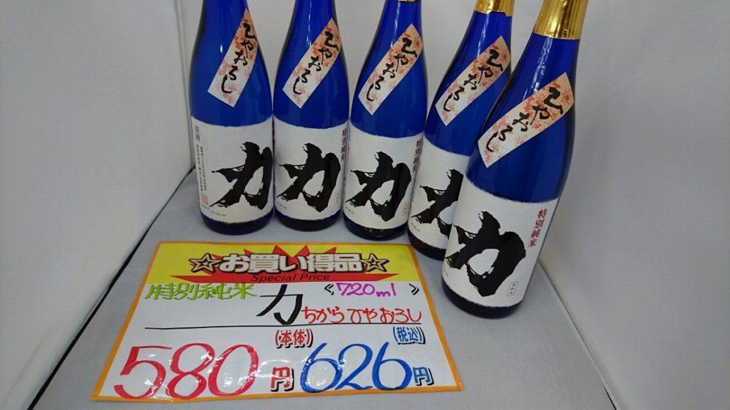 富久娘酒造『特別純米 力 ひやおろし720㍉ミリ』