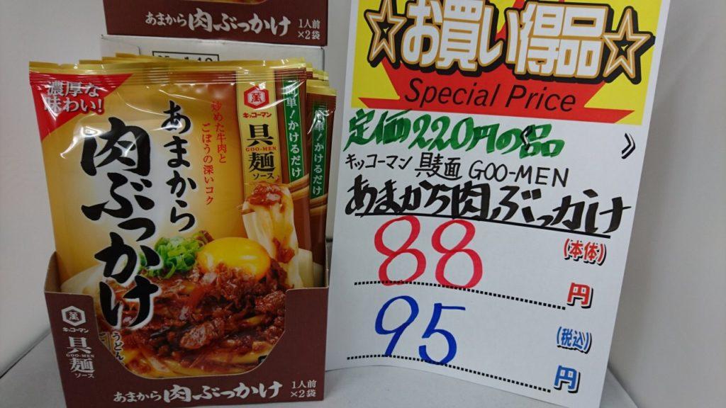 特売 キッコーマン 具麺 あまから肉ぶっかけ