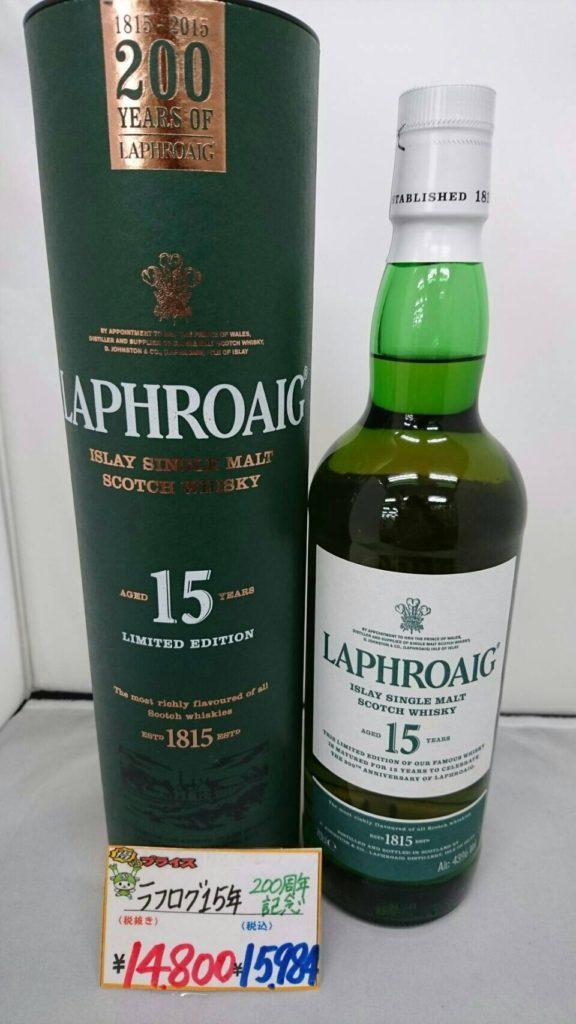 ラフロイグ15年200周年記念ボトル