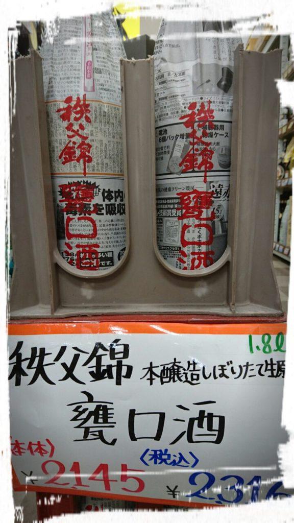秩父錦 甕口酒1.8l