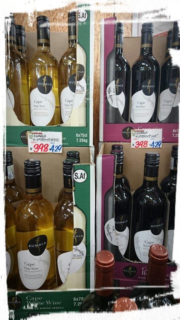 南アフリカワイン『クマラ  クラシック』