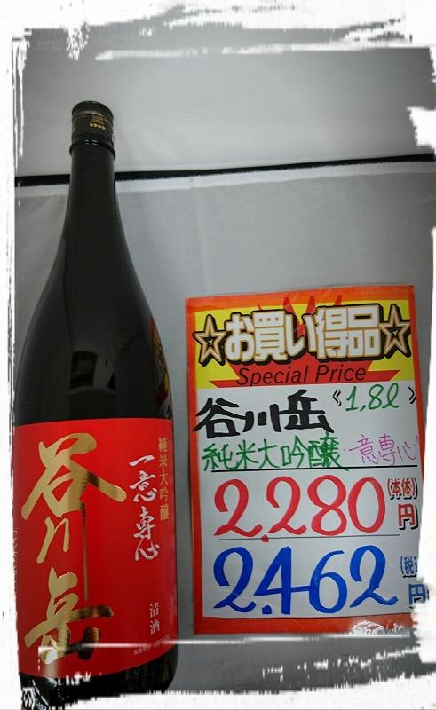 谷川岳 純米大吟醸 一意専心