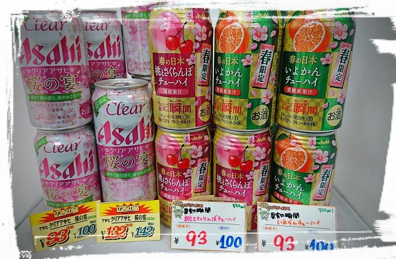 クリアアサヒ~桜の宴~/果実の瞬間
