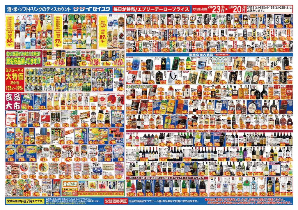 20170223笹井商店様裏B3チラシ