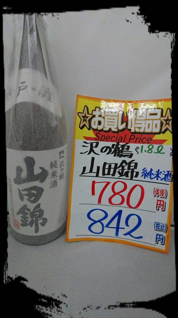 沢の鶴純米酒1.8リットル