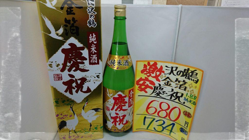 沢の鶴慶祝金箔1.8リットル