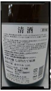 八海山しぼりたて原酒1.8l