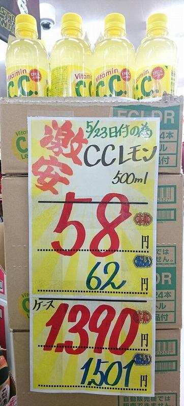 CCレモン 500ml