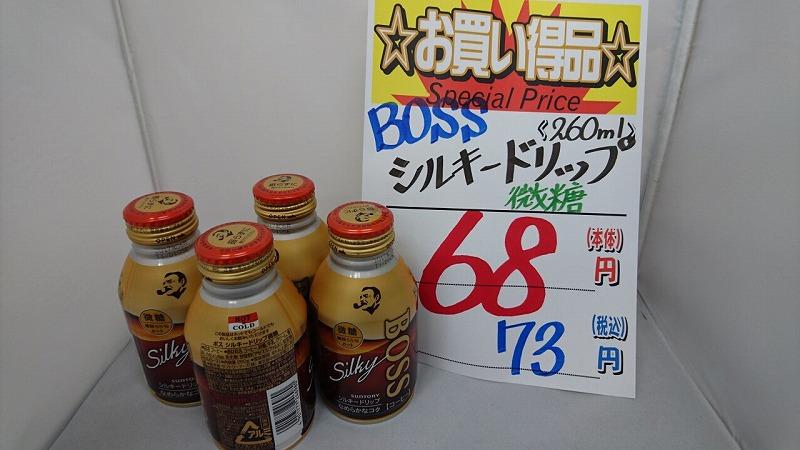 ボス シルキードリップ微糖 260ml