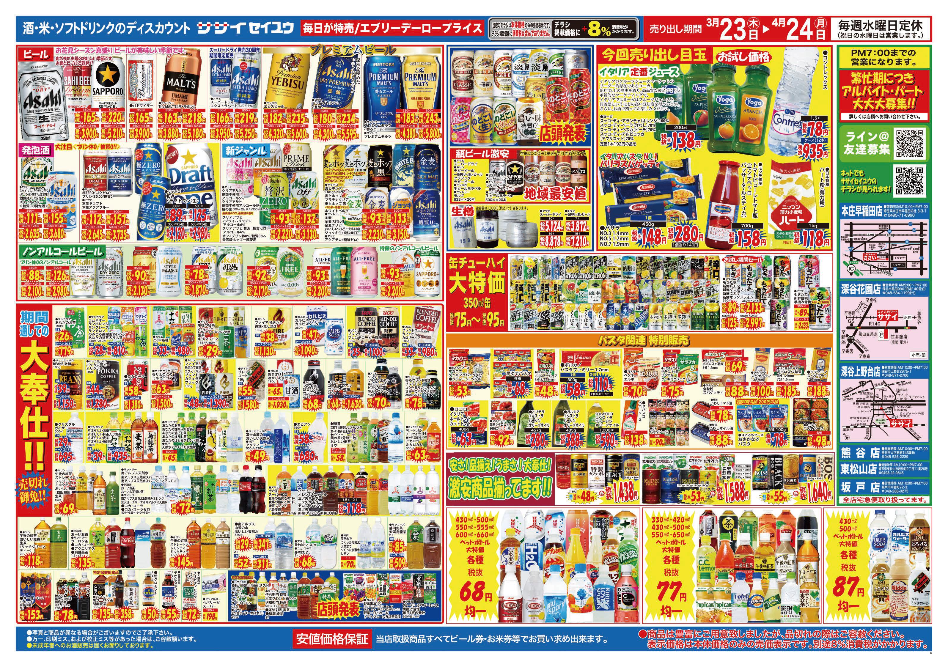 20170323笹井商店様表B3チラシ