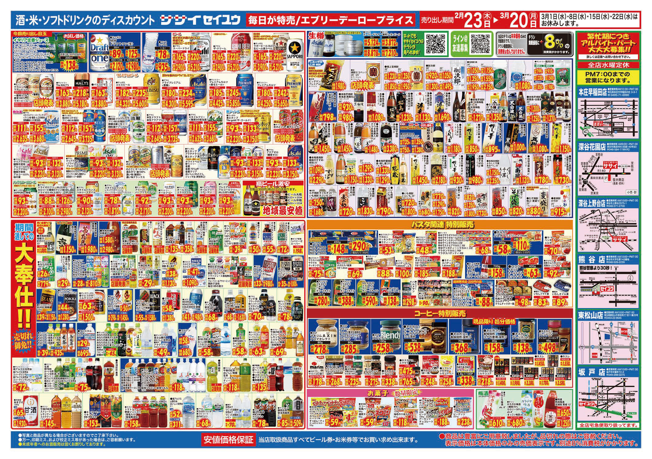 20170223笹井商店様表B3チラシ