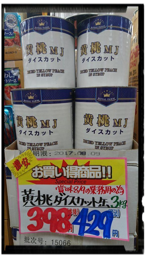 黄桃ダイスカット缶3kg