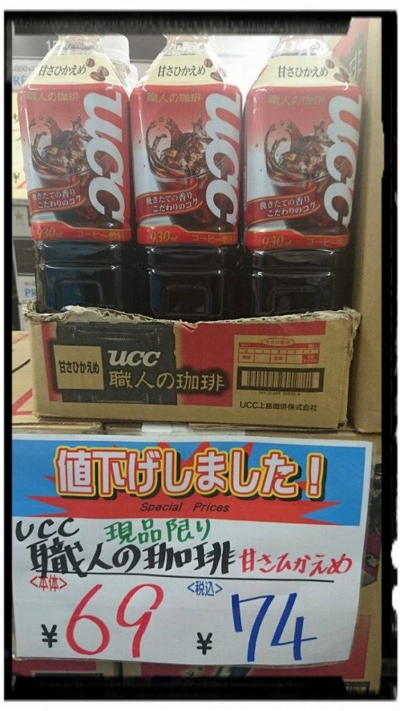 UCC職人の珈琲甘さひかえめ930ml
