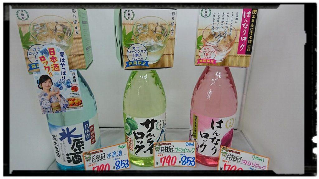 月桂冠日本酒