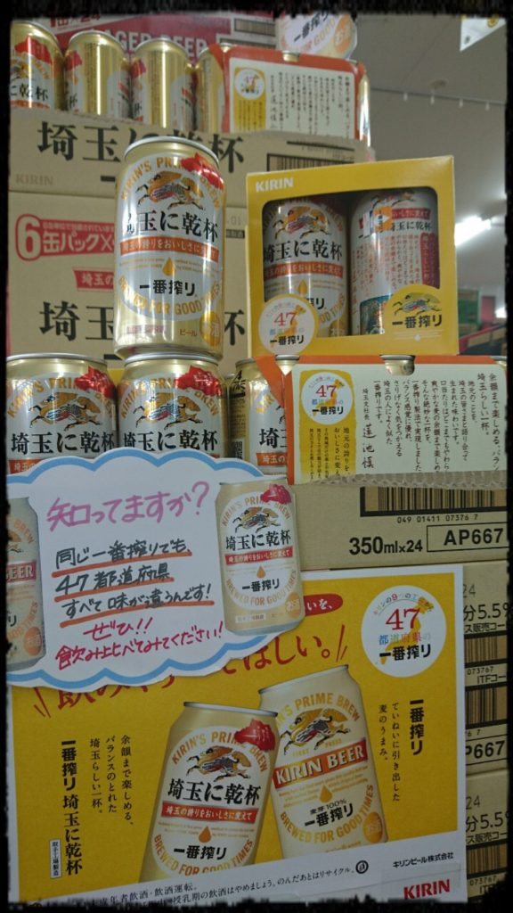 一番搾り埼玉に乾杯