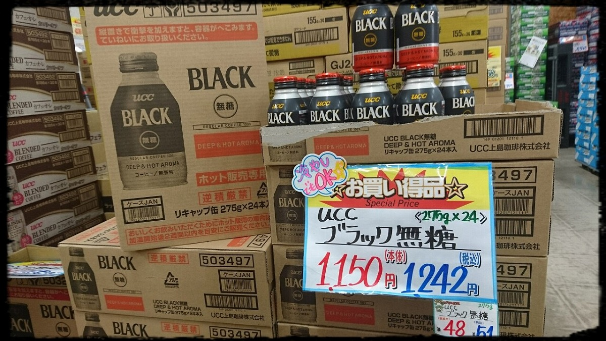 UCC ブラックボトルコーヒー