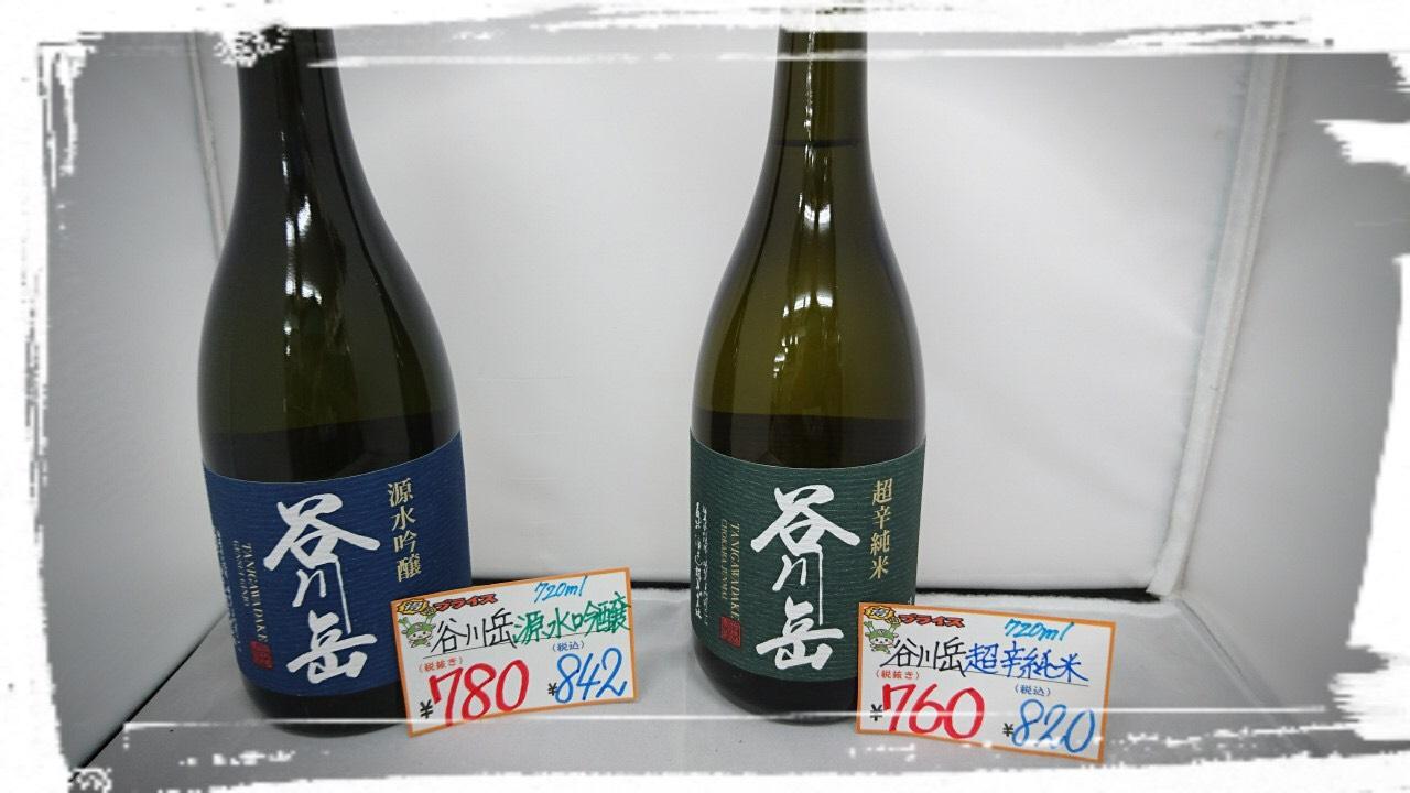 『谷川岳 源水吟醸720ml』