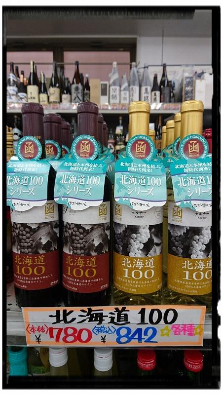 函館ワイン各種の画像