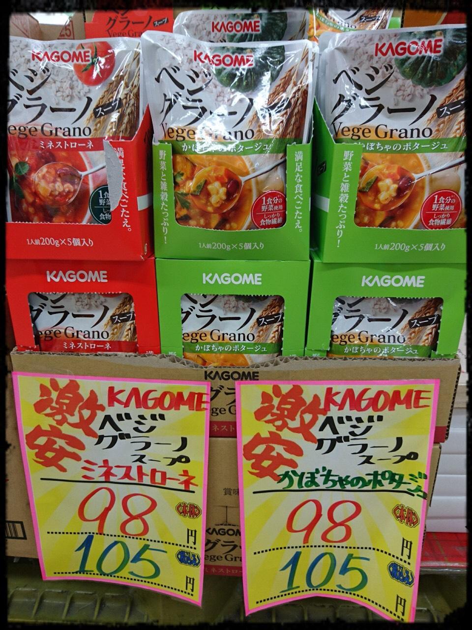 KAGOME ベジラーノ各種