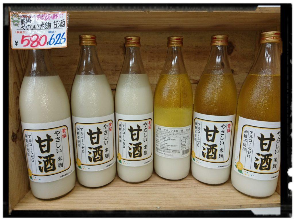 黄桜 やさしい米麹 甘酒