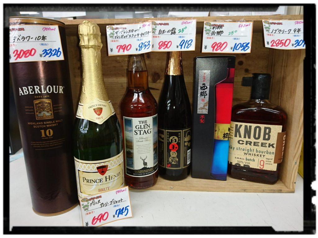 【新商品】焼酎、モルトウイスキー、スパークリングワイン、チューハイ