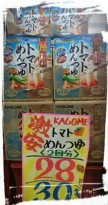 KAGOME トマトめんつゆ
