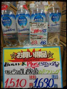 おいしい水 カルピスの乳酸菌 スパークリング