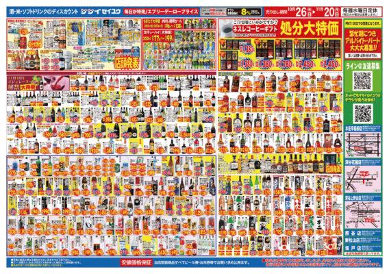 2017年10月26日笹井商店全店舗チラシ表面