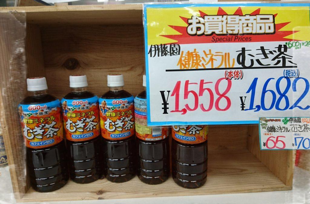 伊藤園  ミネラルむぎ茶600ml