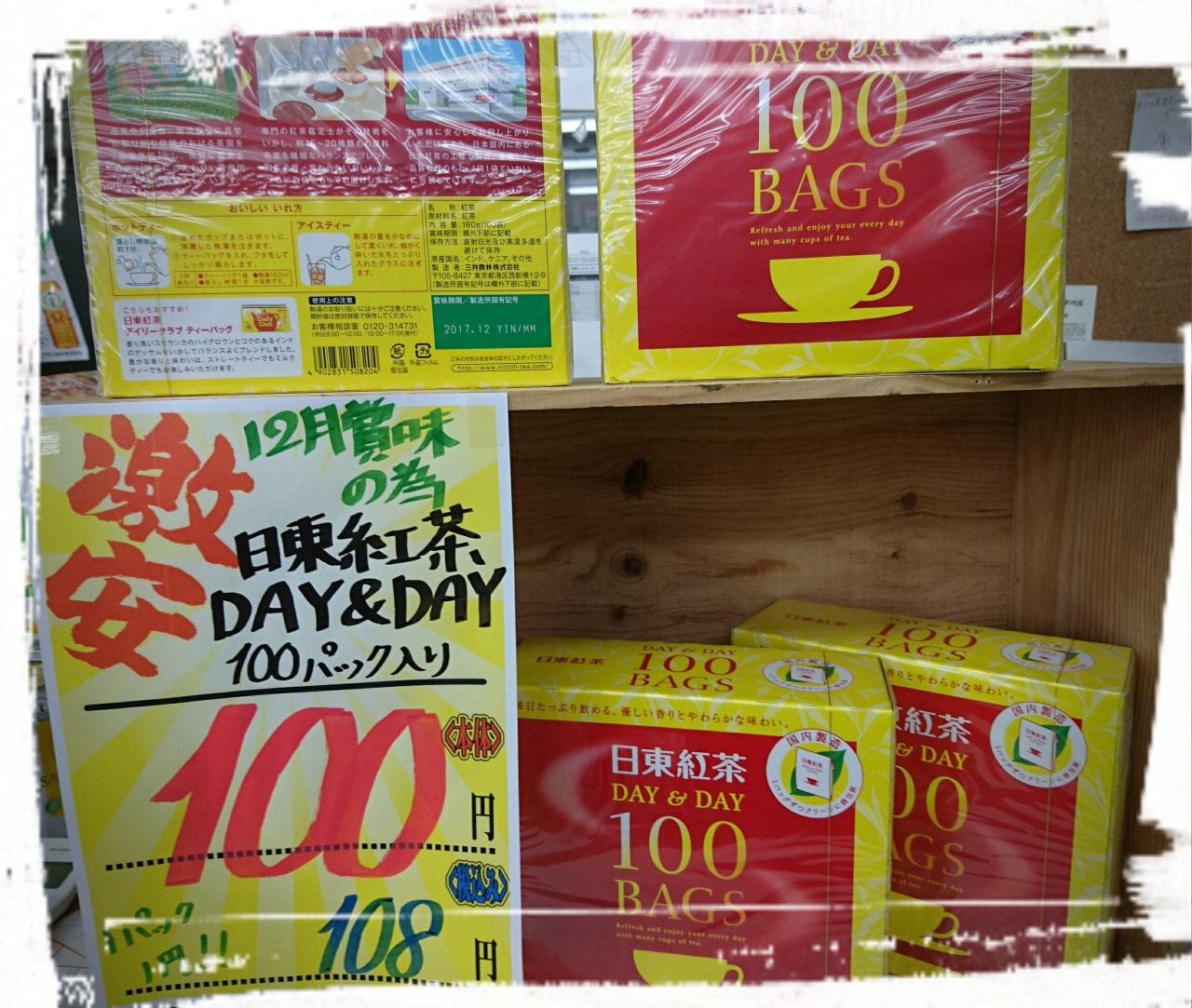 日東紅茶 100P
