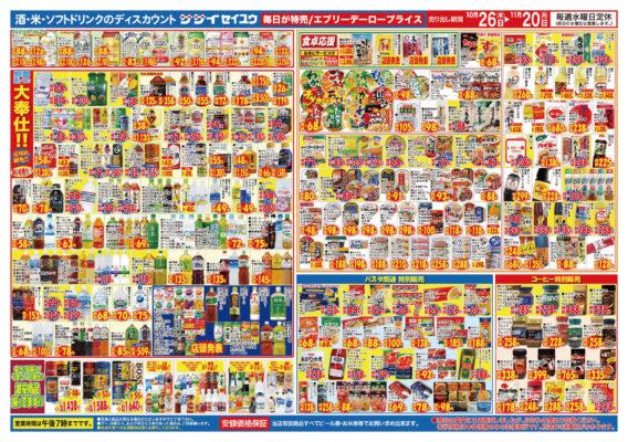 2017年10月26日笹井商店全店舗チラシ裏面