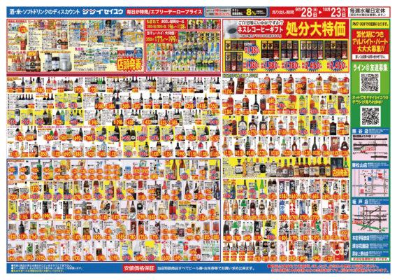2017年9月28日笹井商店全店舗チラシ表面