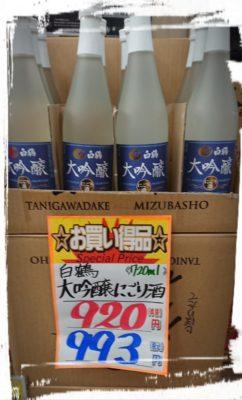 白鶴大吟醸にごり酒720ml
