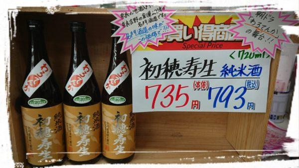 初穂寿生 純米酒720ml