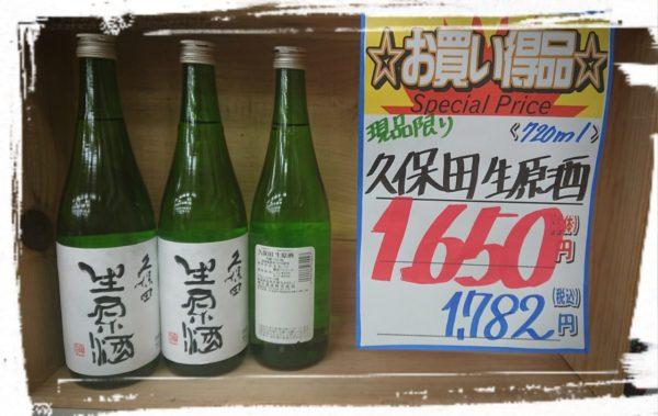 久保田生原酒720ml