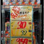 KAGOME野菜生活庄内柿ミックス