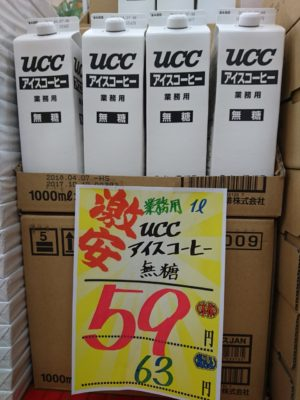 UCCアイスコーヒー業務用無糖
