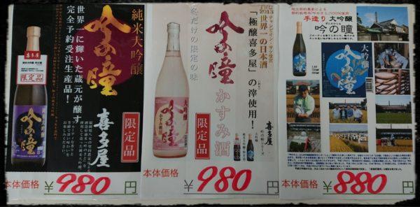 世界一を取った酒蔵からの美味しい日本酒