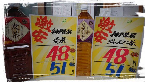 神戸茶房 麦茶2L&神戸茶房 ジャスミン茶
