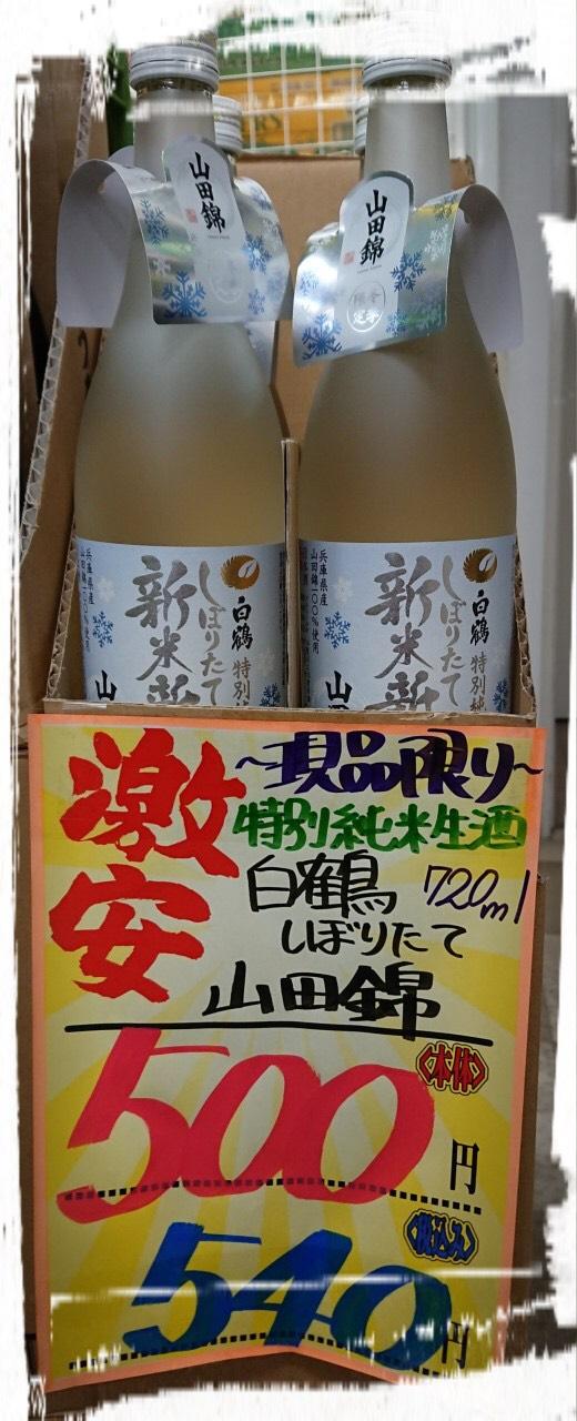 白鶴 しぼりたて新米新酒720ml